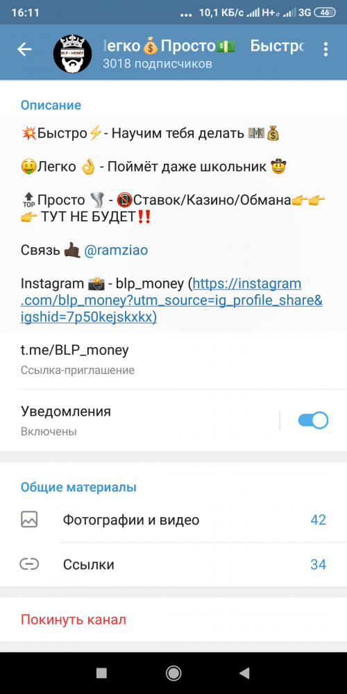 Screenshot_2019-06-16-16-11-58-618_org.telegram.messenger.png