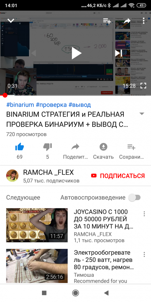 Screenshot_2019-11-13-14-01-30-909_com.google.android.youtube.png