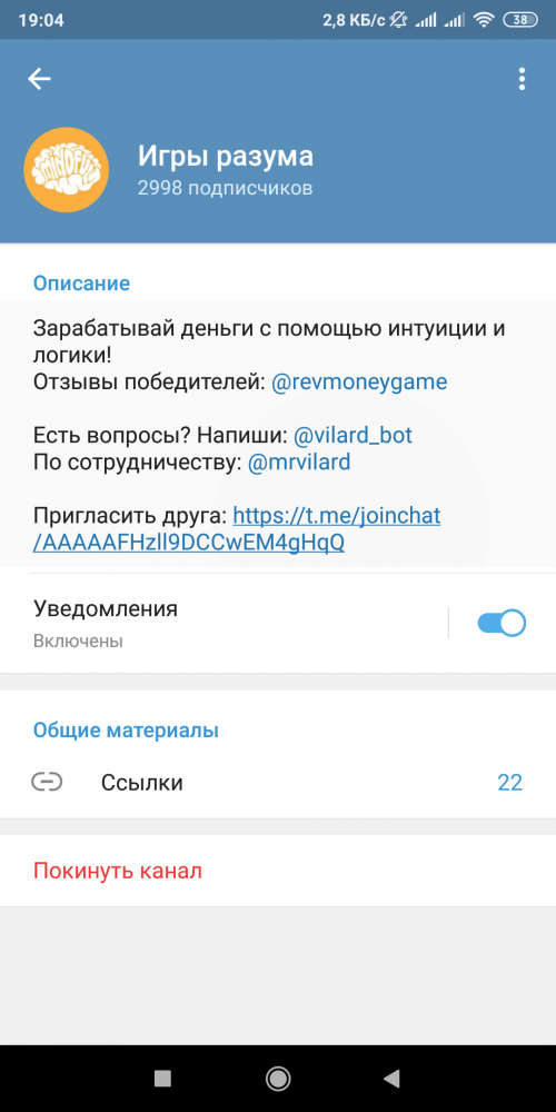 Screenshot_2019-12-07-19-04-43-170_org.telegram.messenger.png