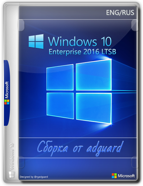 Windows 10 Enterprise 2016 LTSB with Update [14393.4467] AIO 4in1 by adguard (x64) (2021) Eng/Rus